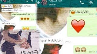 اعترف انه بحبها  😍 طلعت معجبي فيه وبتحبه من طرف واحد 😍  #محادثة واتساب