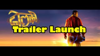 DHOLKI Marathi Movie - Trailer And Music Launch - Amitabh Bachchan - Many More Celebs !!!