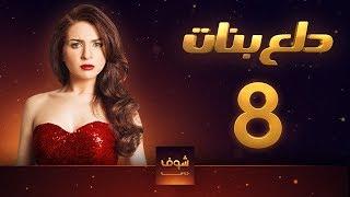 مسلسل دلع بنات الحلقة 8 الثامنة | HD - Dalaa Banat Ep 8