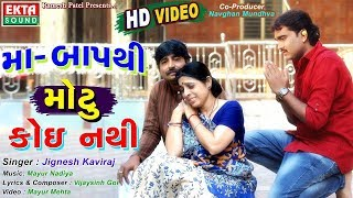 JIGNESH KAVIRAJ - Maa Baap Thi Motu Koi Nathi | New Gujarati Song 2017 | FULL VIDEO | RDC Gujarati