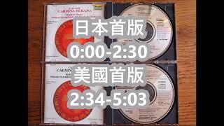 Telarc Carmina Burana – O Fortuna 日本首版 前部份 Vs 美國首版後部份