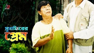 Musafir Er Prem | Movie Scene | Dildar | Fake Lover