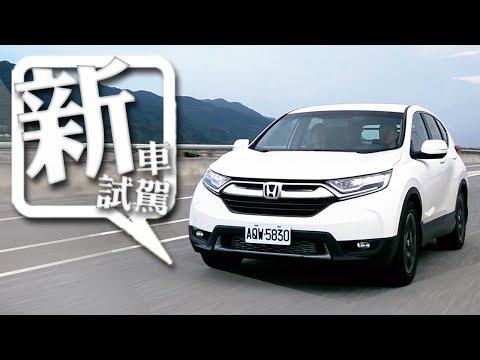 渦輪地球夢 Honda CR-V 1.5s|新車試駕