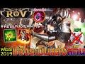 ROV อัพเดท!!แทงค์ TARRA ฮีโร่อาวุธเปลี่ยนสี+(ข่าวดี)ระบบแต่งสกิน!