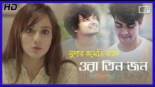 "Eid Ul Adha Bangla Natok 2016 ""Ora Tinjon"" ft Salman Muqtadir,Sabila Nur"