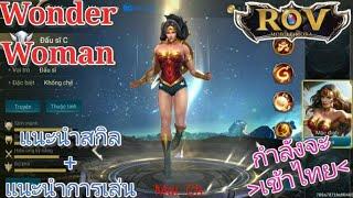 Garena RoV Vn-รีวิวWonder Womanเจ้าหญิงยอดนักรบ