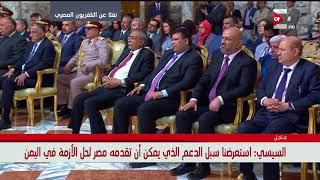 مؤتمر صحفي للرئيس السيسي ونظيره اليمني عبدربه منصور هادي