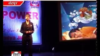 Mind Power Seminar soniya News 11