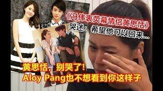 黄思恬,别哭了!Aloy Pang也不想看到你这样子...