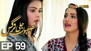 Naseebon Jali Nargis - Episode 59 | Express Entertainment | Kiran Atbeer, Sabeha Hashmi, Mubashara