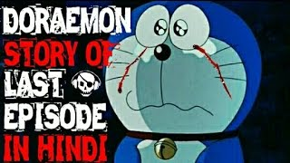 Doremon story of last episode in hindi || Sad video || Horryone ||