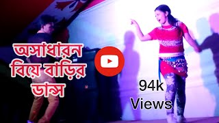 images Nice Wedding Party Dance Bangla New Dance 2016