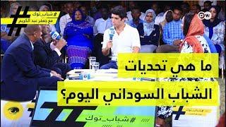 ما هي تحديات الشباب السوداني اليوم؟ | شباب توك