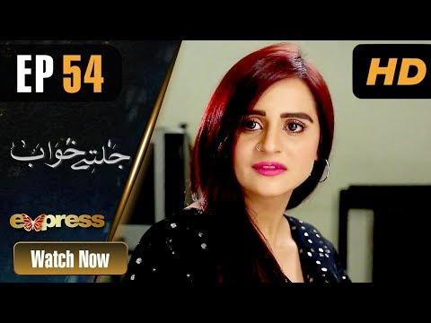 Xxx Mp4 Pakistani Drama Jaltay Khwab Episode 54 Express TV Dramas Hira Soomro Afraz Rasool 3gp Sex