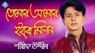 Tomar Amar Hoibo Milon   Shorif Uddin    New Bangla Song