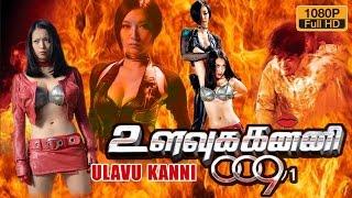 ulavu kanni 009 | ulavu kanni tamil dubbed full new movie| ulavu kanni latest english dubbed  2015