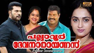 Mammootty Superhit Malayalam Full movie | pallavur devanarayanan | Mammootty Action Movie | Latest