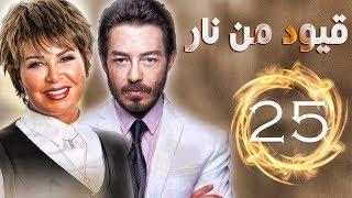 مسلسل قيود من نار   الحلقة 25   بطولة نجوي إبراهيم