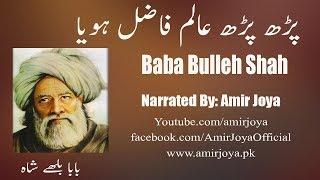 Baba Bulleh Shah| Parh Parh Alam Fazal Hoya| Punjabi Poetry