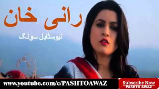 Pashto new rani khan song 2017