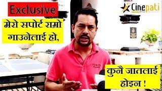 Exclusive : मेरो सपोर्ट राम्रो गाउनेलाई हो, कुनै जातलाई होइन | Ram krishna Dhakal | Nepal Idol