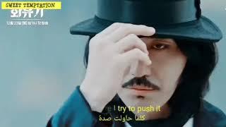 الأوست الأول للمسلسل الكوري الملحمة الكورية ~ A Korean Odyssey ~ Let me out  مترجمة للعربية