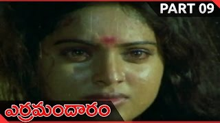 Erra Mandaram Telugu Movie Part 09/11 || Rajendra Prasad, Yamuna || Shalimarcinema