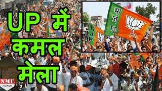 UP में कमल खिलाने के लिए 'कमल मेला' लगाएगी BJP