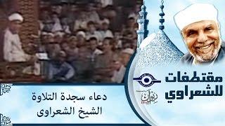 الشيخ الشعراوي | دعاء سجدة التلاوة الشيخ الشعراوى