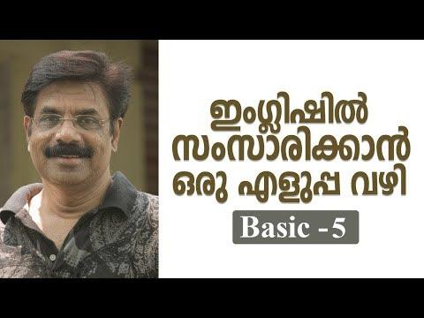 Xxx Mp4 Spoken English Phrases In Malayalam Basic 5 3gp Sex