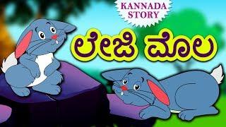 Kannada Moral Stories for Kids - ಲೇಜಿ ಮೊಲ | The Lazy Rabbit | Kannada Fairy Tales | Koo Koo TV