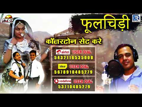 Xxx Mp4 PHOOLCHIDI Song With Callertune Codes Gajendra Ajmera Twinkle Vaishnav Rajasthani Dhamaka Song 3gp Sex