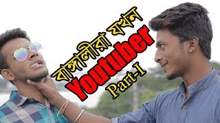 New Bangla Funny Video | Types Of Bangladeshi Youtuber (Part-I)