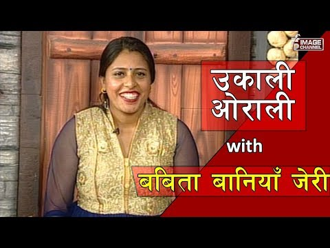 Xxx Mp4 Ukali Orali With Babita Baniya Jerry बबिता बानियाँ जेरी 2075 1 9 3gp Sex