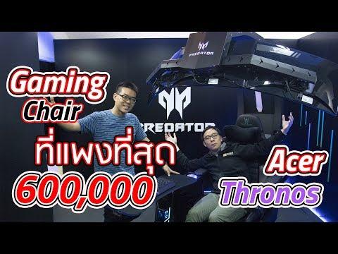 Xxx Mp4 Review Predator Thronos เก้าอี้เล่นเกมตัวเทพ ราคา 6xx Xxx บาท ที่แรกในไทย 3gp Sex