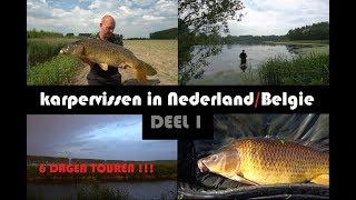 Karpervissen in Nederland en Belgie ( 6 dagen touren!! Deel 1 van de 3)