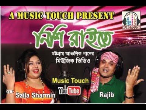 Xxx Mp4 নিশি রাইতত আরে তুই Ctg Song Rajib Shaila Sharmin Music Touch 2017 3gp Sex