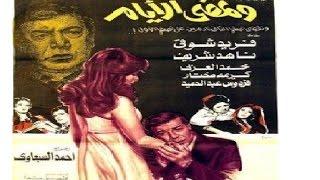 فيلم وتمضي الأيام  (1980)