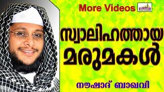 സ്വാലിഹത്തായ മരുമകളുടെ മഹത്വം...  Islamic Speech In Malayalam | Noushad Baqavi New 2015