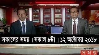 সকালের সময় | সকাল ৮টা | ১২ অক্টোবর ২০১৮  | Somoy tv bulletin 8am | Latest Bangladesh News