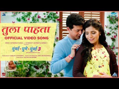 Xxx Mp4 Tula Pahata Song Video Mumbai Pune Mumbai 3 New Marathi Song 2018 Swapnil Joshi Mukta Barve 3gp Sex