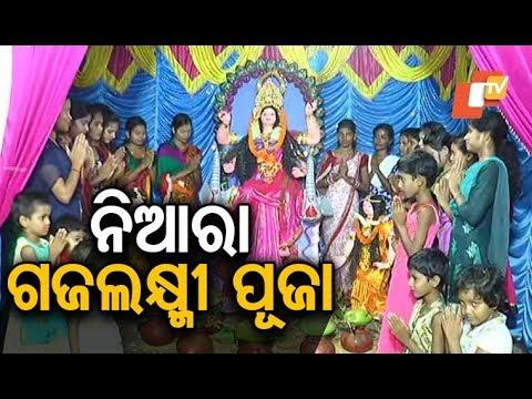 Xxx Mp4 5 Day Unique Gajalaxmi Puja Begins In Puri's Konark 3gp Sex