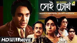 Sei Chokh | সেই চোখ | Bengali Movie | Uttam Kumar, Sabitri Chatterjee