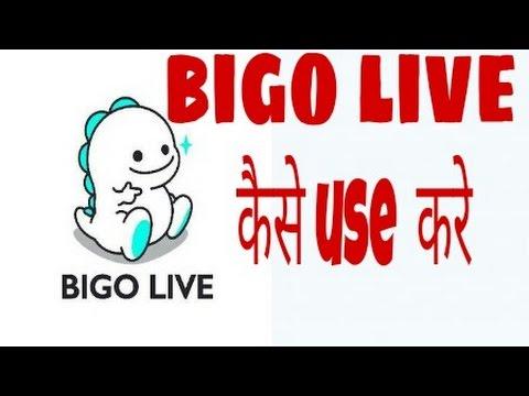BIGO LIVE एक मजेदार (app) जिससे आप कहीं भी वीडियो कॉल (live) ब्रॉडकास्टिंग  कर सकते हैं (hindi)