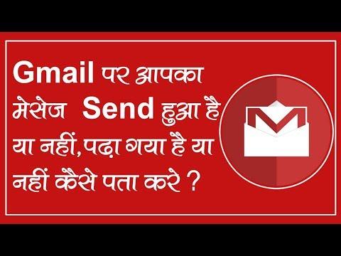 Xxx Mp4 Gmail Par Message Pahucha Ya Nahi Padha Ya Nahi Kaise Pata Kare 3gp Sex