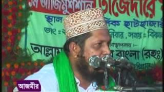 Topic- Quaran-O-Namaz l Speaker: Mowlana  Musharraf Hussain Helali [www.AmarIslam.com]