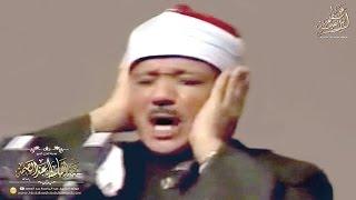 عبد الباسط عبد الصمد | سورة الضحى والشرح والقدر بطريقته الإعجازية الشهيرة | جودة عالية . HD