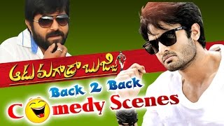 Aadu Magadra Bujji Movie Back to Back Comedy Scenes || Comedy Scenes || Latest Telugu Comedy