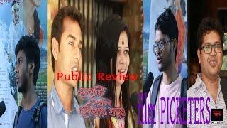 মেয়েটি এখন কোথায় যাবে Meyeti Ekhon Kothay Jabe। Public Review। Jolly। Shah Riaz