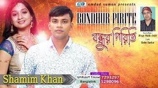 Bondhur Pirite   Shamim Khan   Baten Sorkar  Ahsan Habib Chobi Lyrical Video Bangla New Song   2017